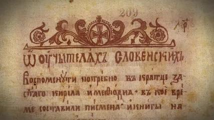 История славянобългарска 8 част