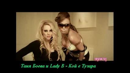 Таня Боева и Lady B - Кой е Тузара