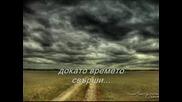 Роскет - превод