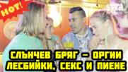 СЛЪНЧЕВ БРЯГ - АЛКОХОЛЕН И СЕКС ТУРИЗЪМ