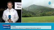 В РИЛА: Спасителна акция за 17-годишен белгийски турист