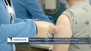 Федералните здравни агенции в САЩ призоваха за незабавно спиране на ваксината Johnson & Johnson