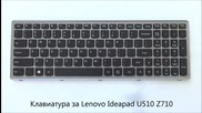 Kлавиатура за Lenovo Ideapad Z710 U510 от Screen.bg