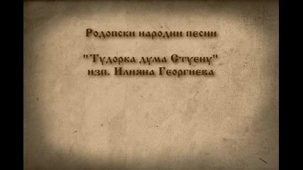 Тудорка дума Стуену - Илияна Георгиева. Родопите