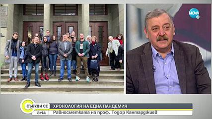 Личната равносметка на проф. Кантарджиев за годината на пандемията