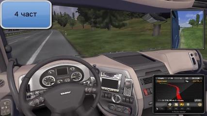 Euro Truck Simulator2 - Daf Xf ; Радио Fresh! 4