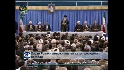 Новоизбраният президент на Иран встъпва в длъжност