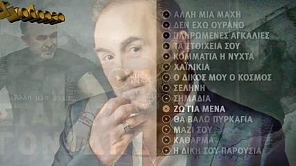 Стаматис Гонидис - живея за себе си