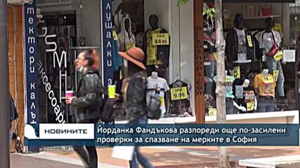 Йорданка Фандъкова разпореди още по-засилени проверки за спазване на мерките в София
