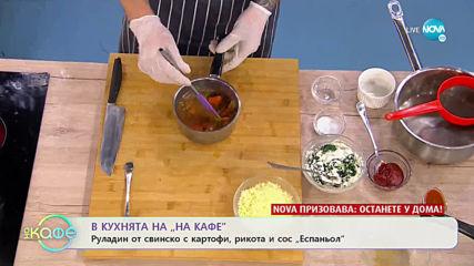 """Рецептата днес: Руладин от свинско с картофи, рикота и сос """"Еспаньол"""""""