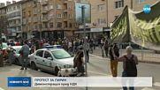 ПРОТЕСТ ЗА ПИРИН: Организираха демонстрация пред НДК
