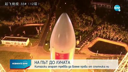 Китайски апарат успешно е бил изведен в орбита