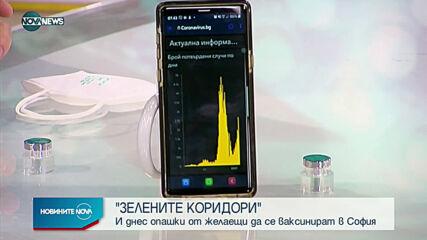 """""""Зелените коридори"""" за ваксинация работят частично в София"""