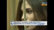 """Момичетата от """"Пуси Райът"""" са подали жалба срещу Русия в Европейския съд за правата на човека в Страсбург"""