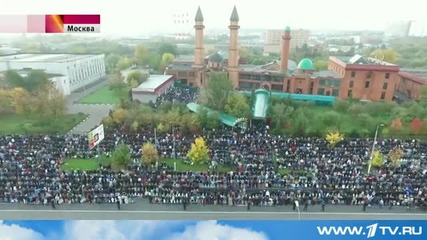 милиони мюсюлмани в Москва празнуват Курбан Байрям