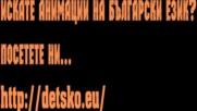 Анимации озвучени на Български!
