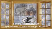 Превод - Уникално Зейбекико На - Пасхалис Терзис - Земните Хора