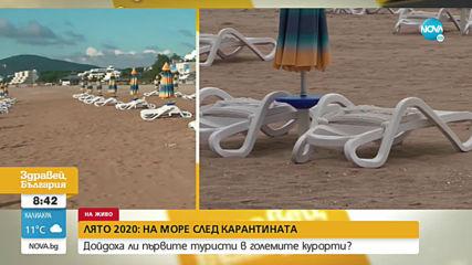 Първи туристи по Северното Черноморие