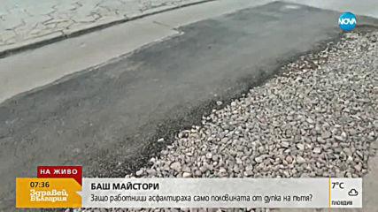 ПЪЛЕН АБСУРД: Яма в центъра на София - асфалтирана на половина