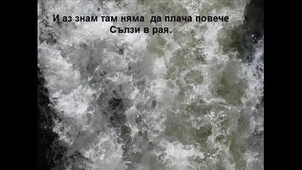 Ерик Клептън - Сълзи в Рая