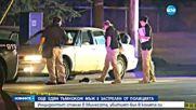 Още един тъмнокож е застрелян от полицията в САЩ