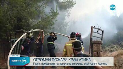 ИЗВЪНРЕДНО ПОЛОЖЕНИЕ: Евакуират квартали в Атина, къщи са в пламъци