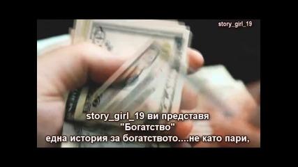 """Нова история / Официален трейлър на """"богатство""""!"""