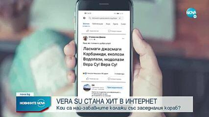 """""""Вера Су"""" стана хит в интернет (ВИДЕО)"""