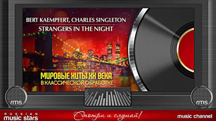 Bert Kaempfert & Charles Singleton — Strangers In The Night ❂ Мировые Хиты В Классиче