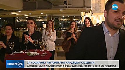 Американският университет в България пуска нова стипендиантска програма