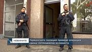 Германската полиция проведе операция срещу потенциални ислямисти