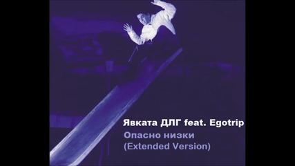 Qvkata Dlg ft. Egotrip - Опасно низки (extended version)