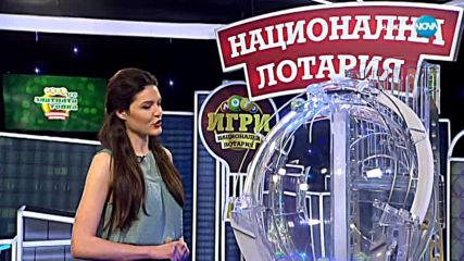 """Теглене на играта Лото 5/35 """"Златната топка"""" - 16.04.2019г."""