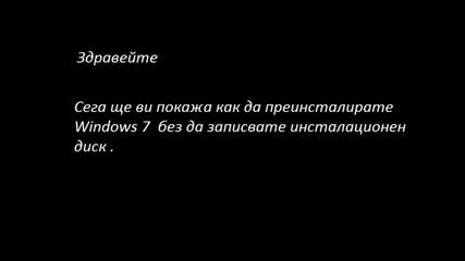 Преинсталиране на Windows 7 без Cd Dvd Usb