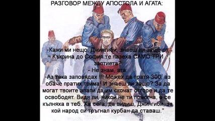 Ицака МС и Геро - Дякона