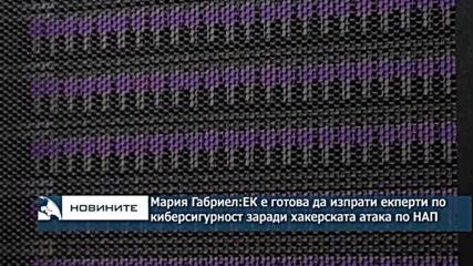 Мария Габриел: ЕК е готова да изпрати екперти по киберсигурност в България, заради хакерската атака