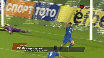 Арда - ЦСКА на 19 май, сряда от 19.30 ч. по DIEMA SPORT