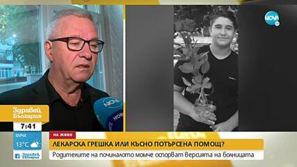 Каква е причината за смъртта на 18-годишно момче в пловдивска болница