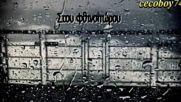 Дионисис Схинас - 4 сезона