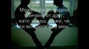 Desislava & Igrata - Izvikah tvoeto ime