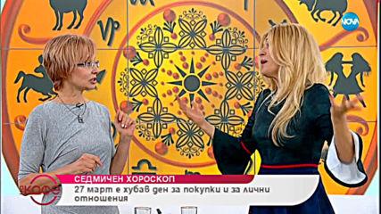 Седмичен хороскоп - флиртове, любов и приятелства вещаят звездите - На кафе (25.03.2019)