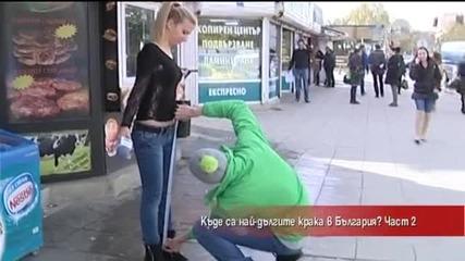 Лудия репортер - Къде са най-дългите крака в България - част 1