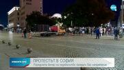 74-ата вечер на протести премина спокойно