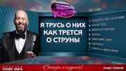 Михаил Шуфутинский - Скрипач А Идиш Моня! Лучшие Ресторанные Хиты!