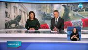 Новините на NOVA (26.11.2020 - централна емисия)