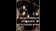 Three Days Grace - Never Too Late + Превод