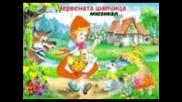 Червената шапчица ( Мюзикъл от Ал. Владигеров 1969)