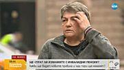 Социалното министерство с опит да спре измамите с инвалидни пенсии