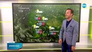 Прогноза за времето (12.04.2021 - сутрешна)
