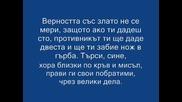 25 български поговорки с песента Вятър ечи балкан стене